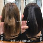 「金髪」から自然な「黒髪」に戻すことってできるの?