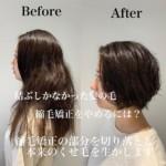 天パって直せるの?くせ毛のお悩みに現役美容師がお答え!